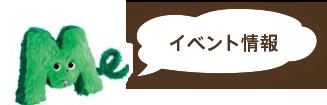 「HAPPY TIME 500」7/14(金)~8/24(木)