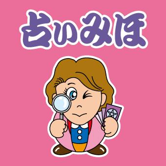 Web用メトロ・エム後楽園占いみほ-2
