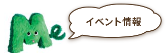 「M's CUP ベースボールチャレンジ」8/2(金)~8/9(金)