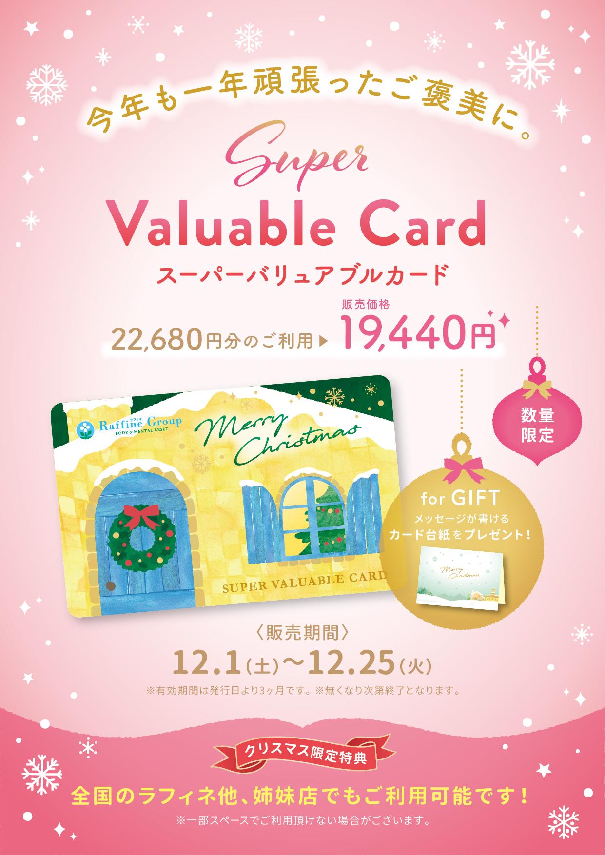 クリスマスバリュアブルカード